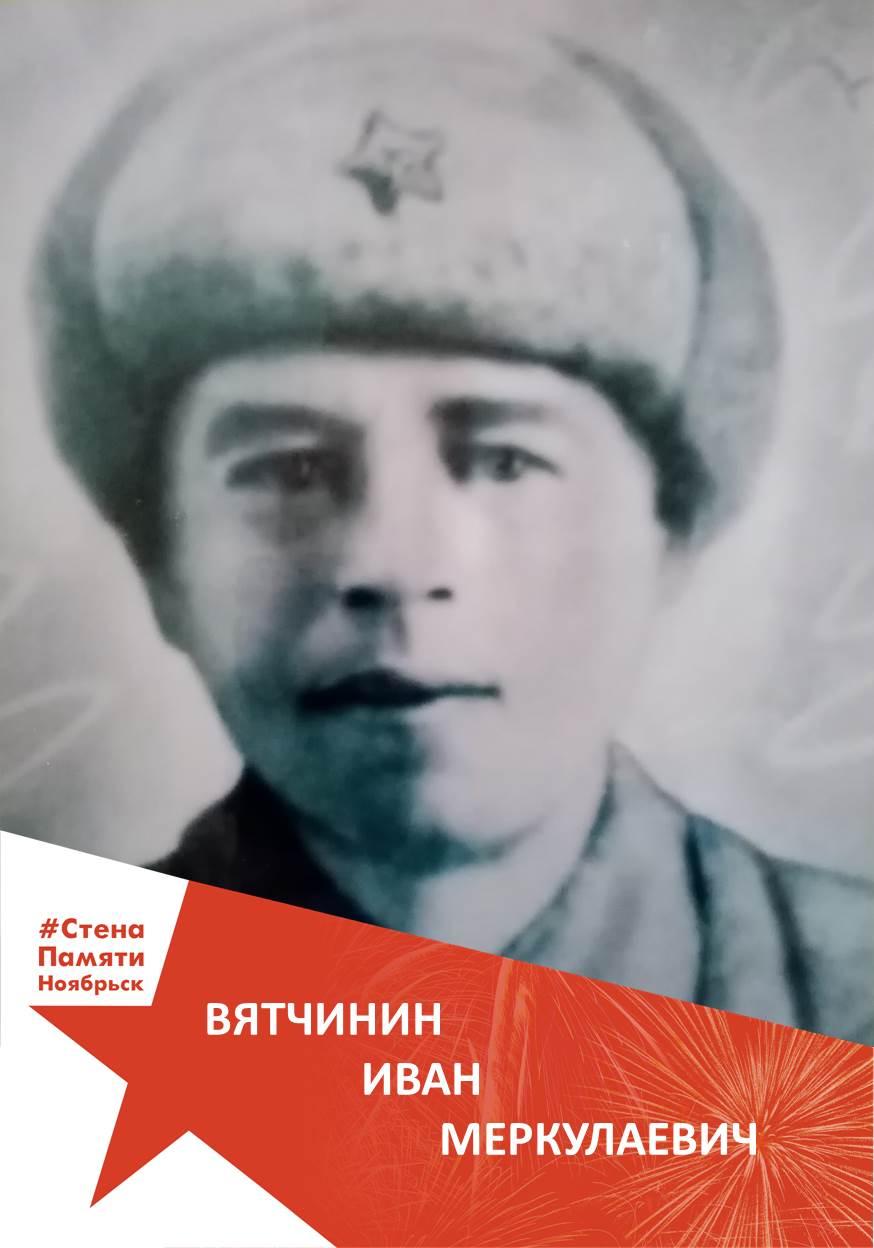 Вятчинин Иван Меркулаевич