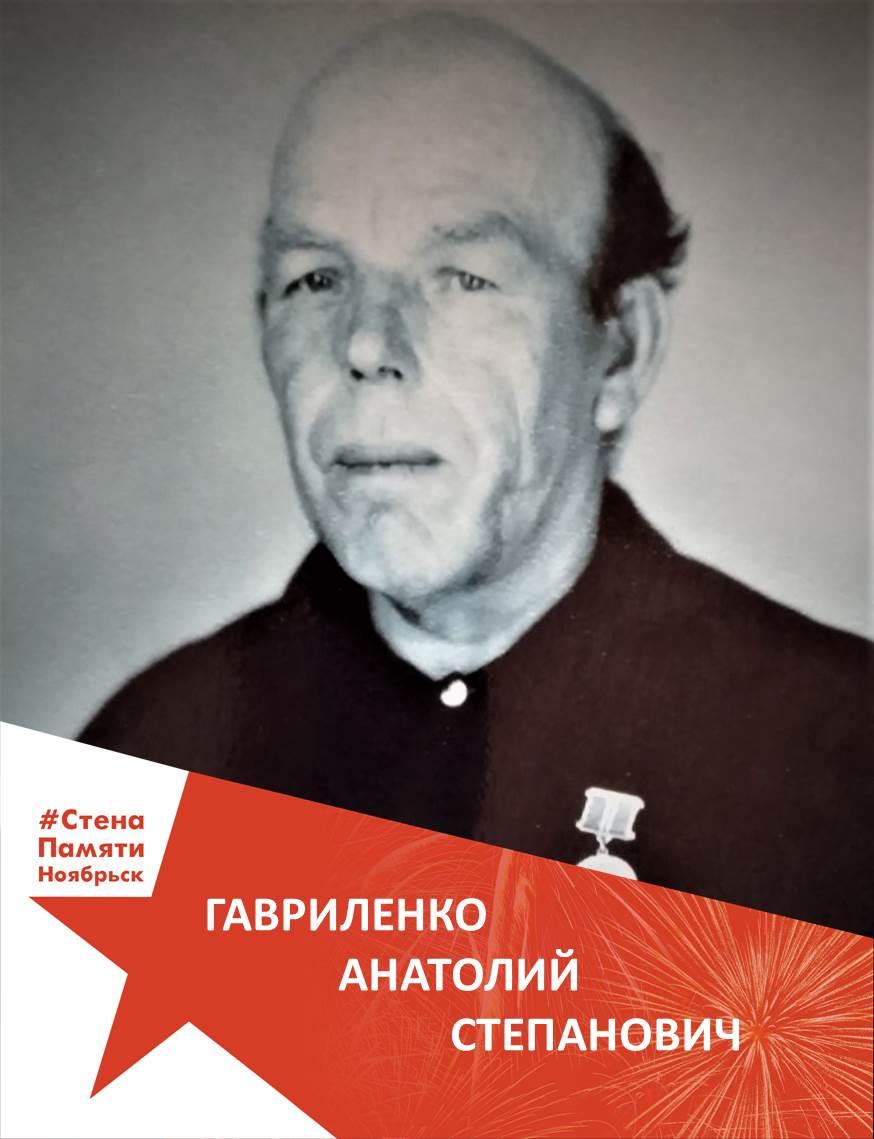 Гавриленко Анатолий Степанович