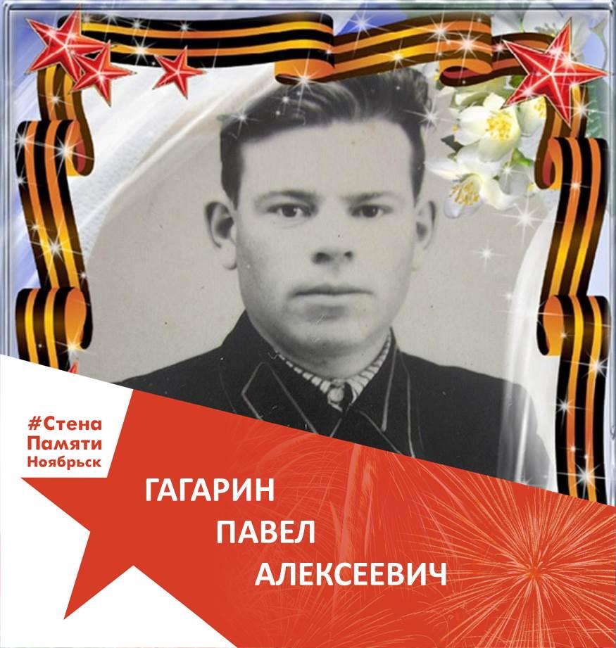 Гагарин Павел Алексеевич