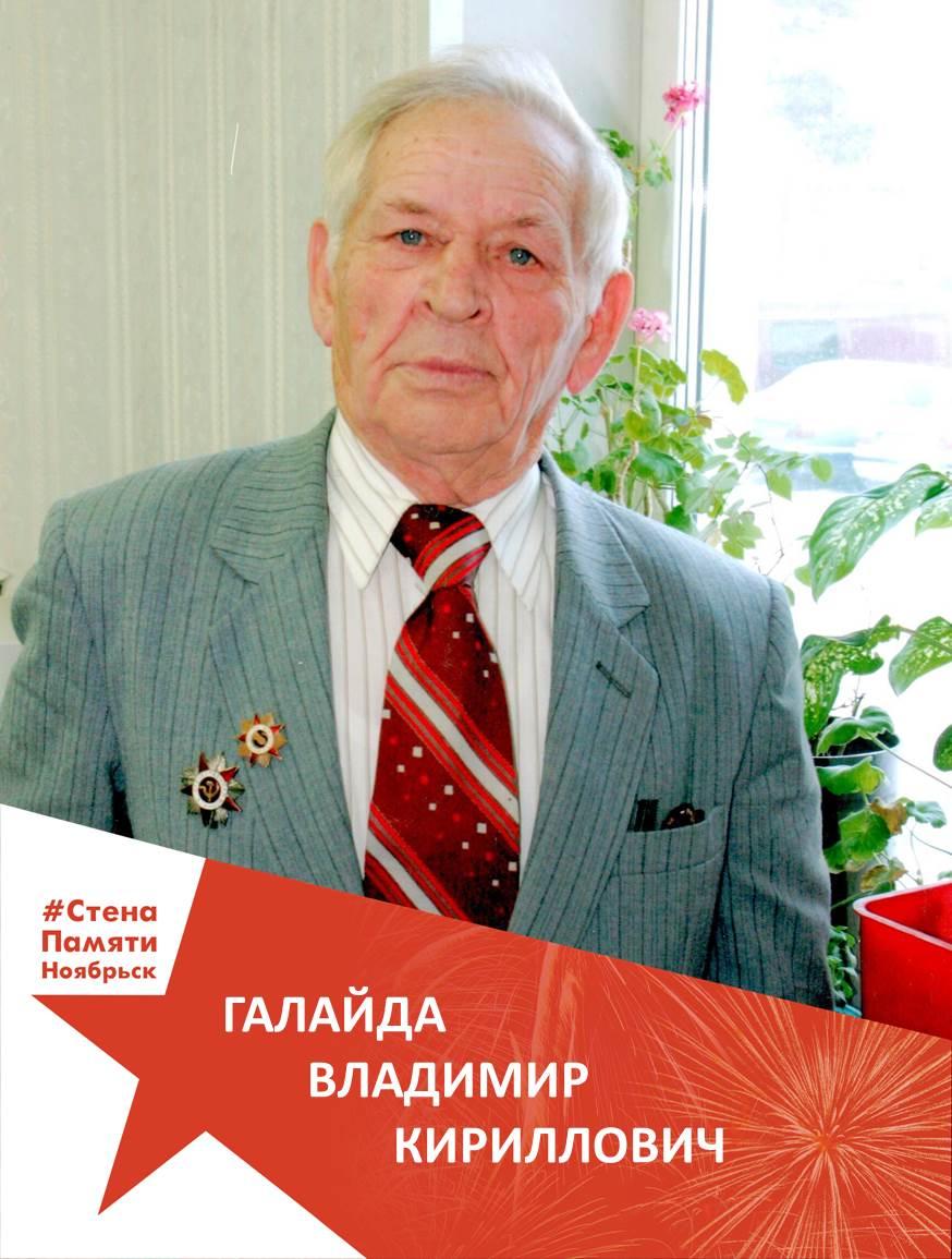 Галайда Владимир Кириллович