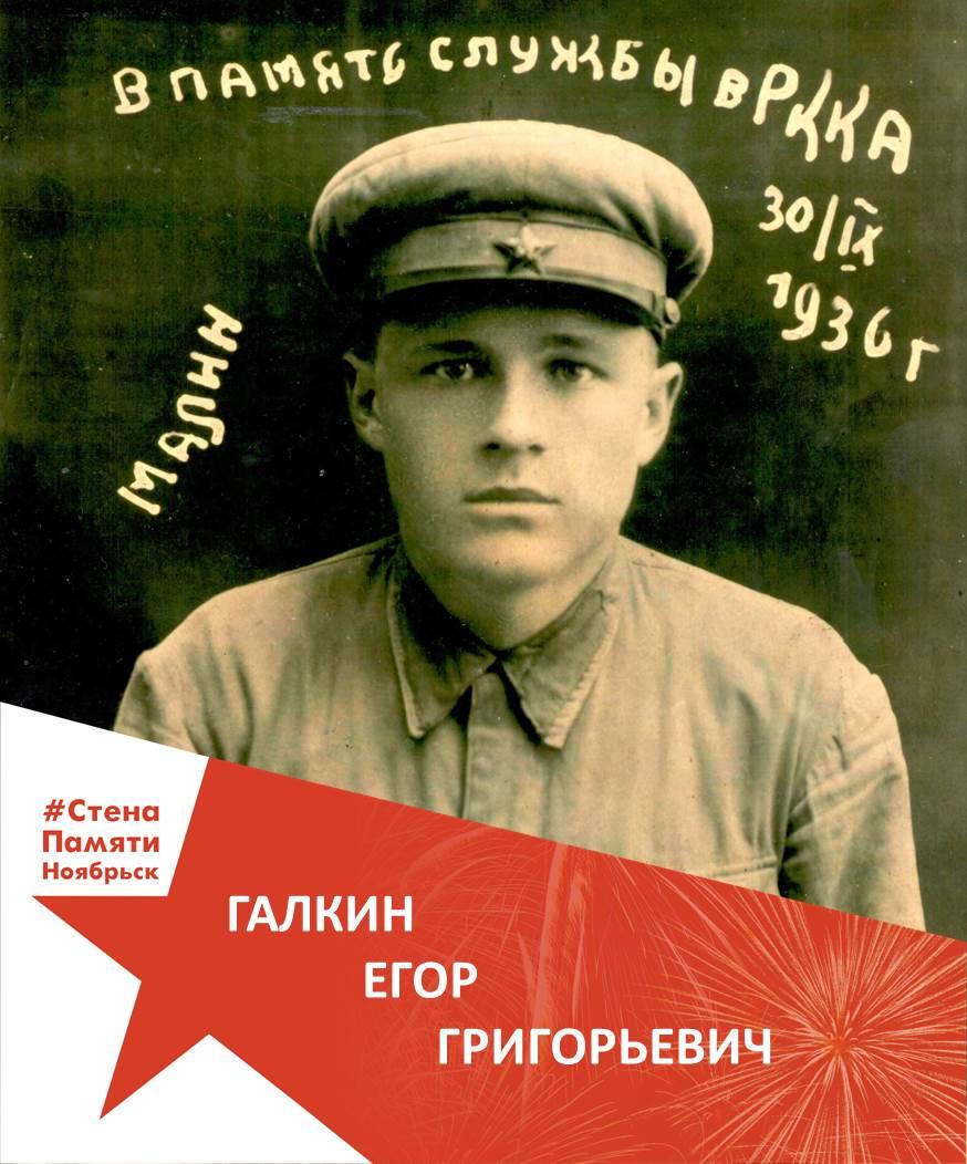 Галкин Егор Григорьевич