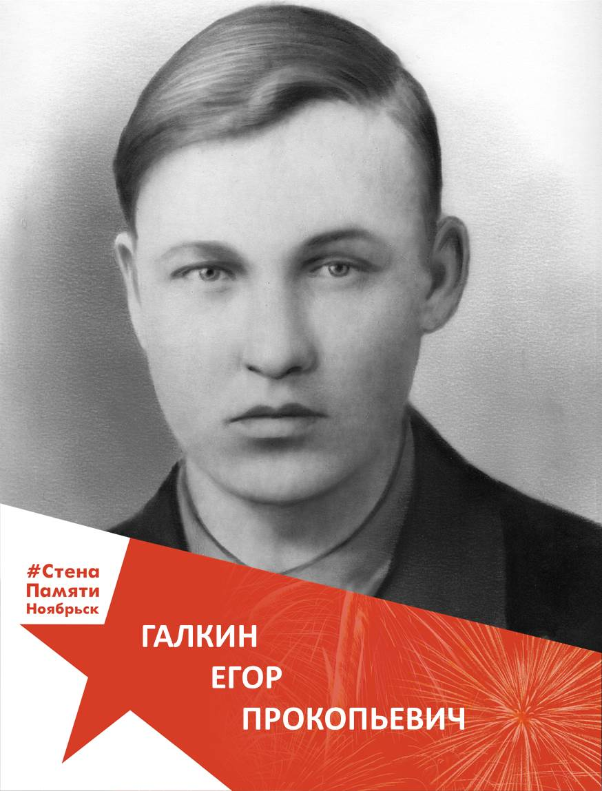 Галкин Егор Прокопьевич