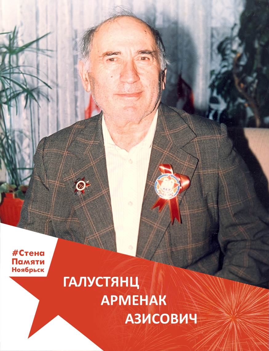 Галустянц Арменак Азисович