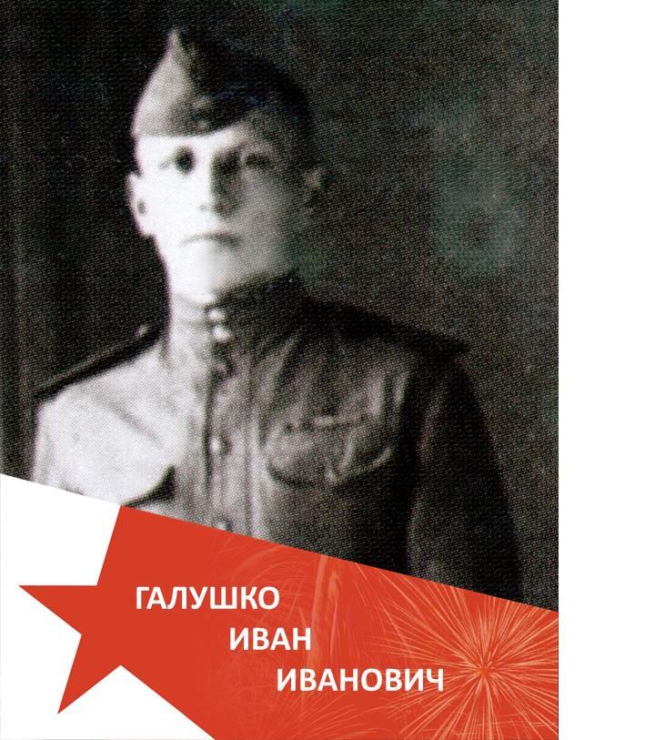 Галушко Иван Иванович