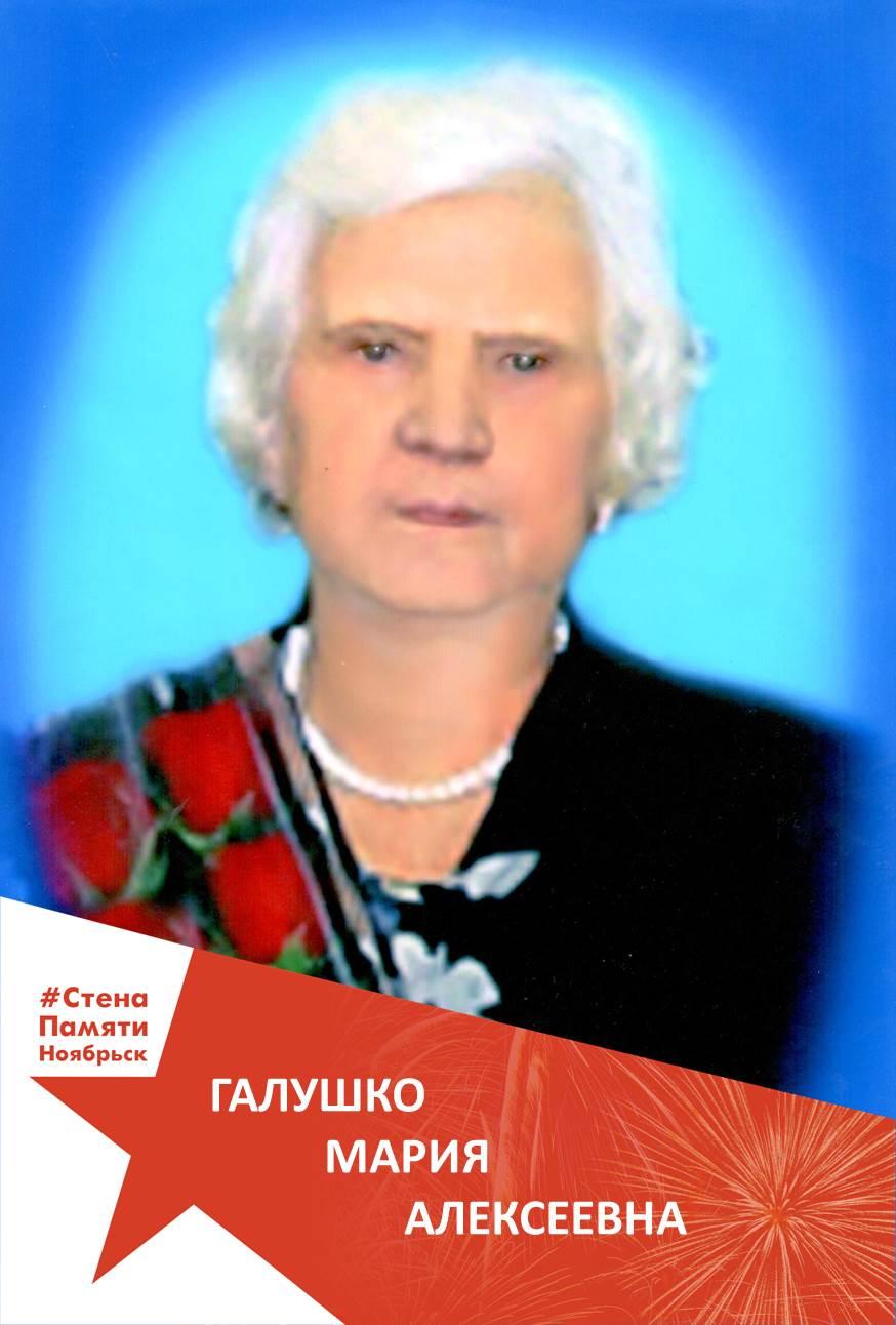 Галушко Мария Алексеевна
