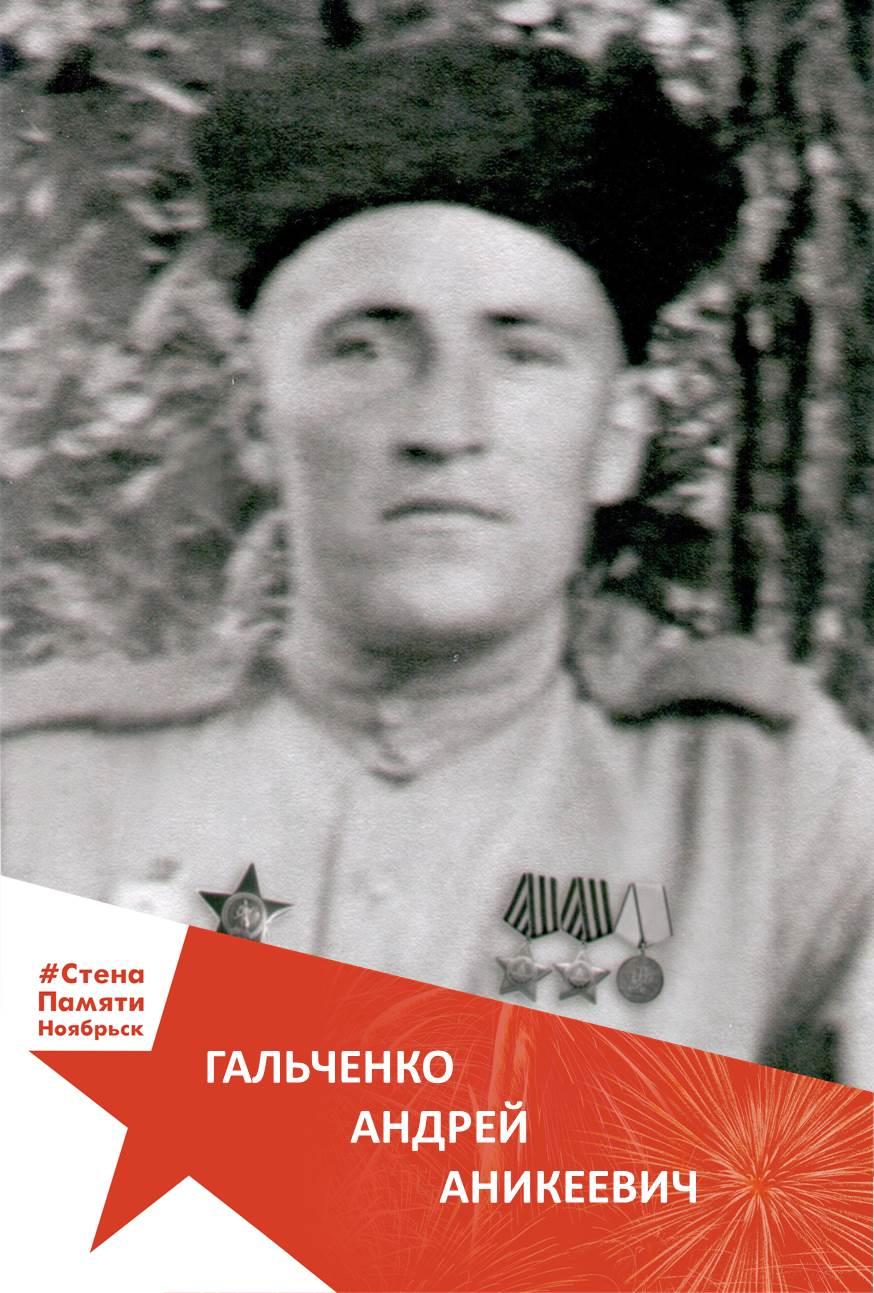 Гальченко Андрей Аникеевич