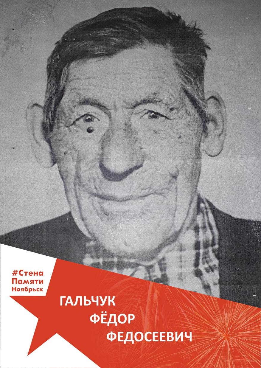 Гальчук Фёдор Федосеевич