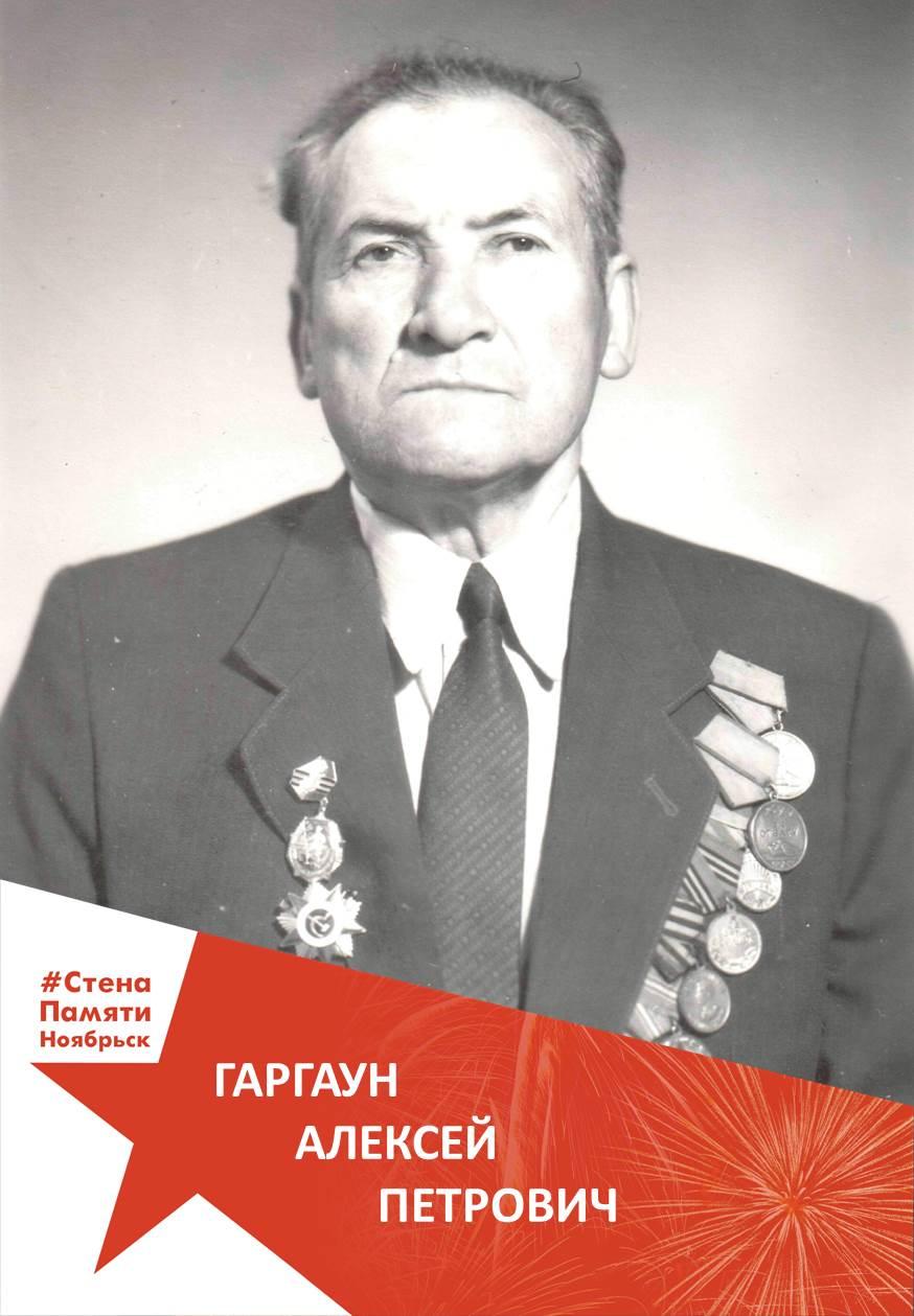 Гаргаун Алексей Петрович