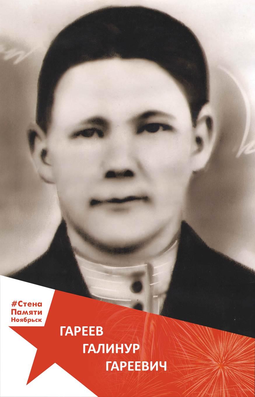 Гареев Галинур Гареевич