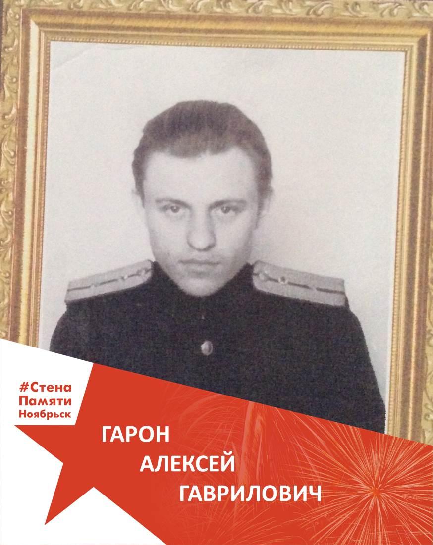 Гарон Алексей Гаврилович