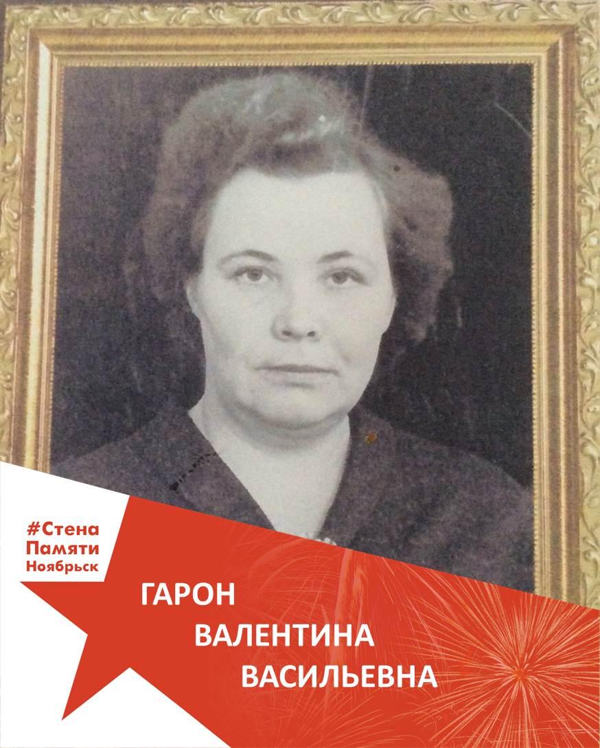 Гарон Валентина Васильевна