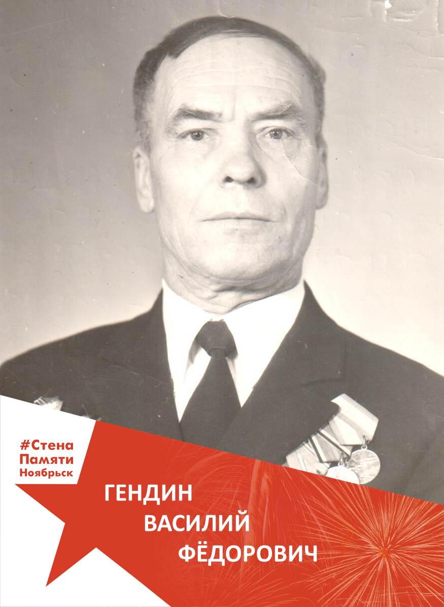 Гендин Василий Фёдорович