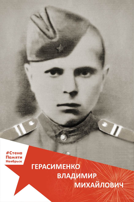 Герасименко Владимир Михайлович