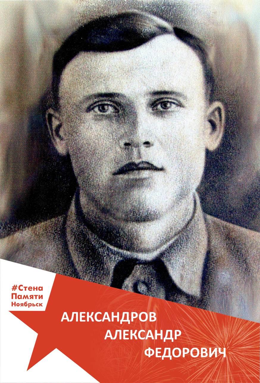 Александров Александр Фёдорович