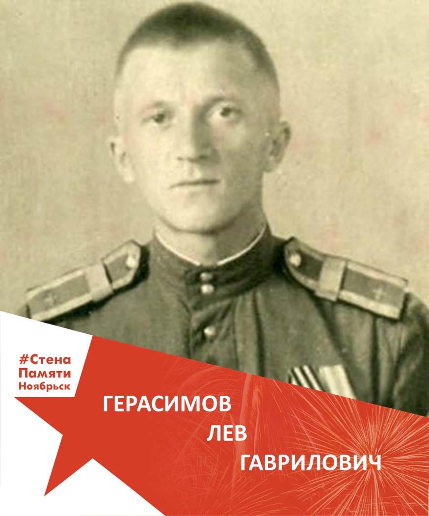 Герасимов Лев Гаврилович