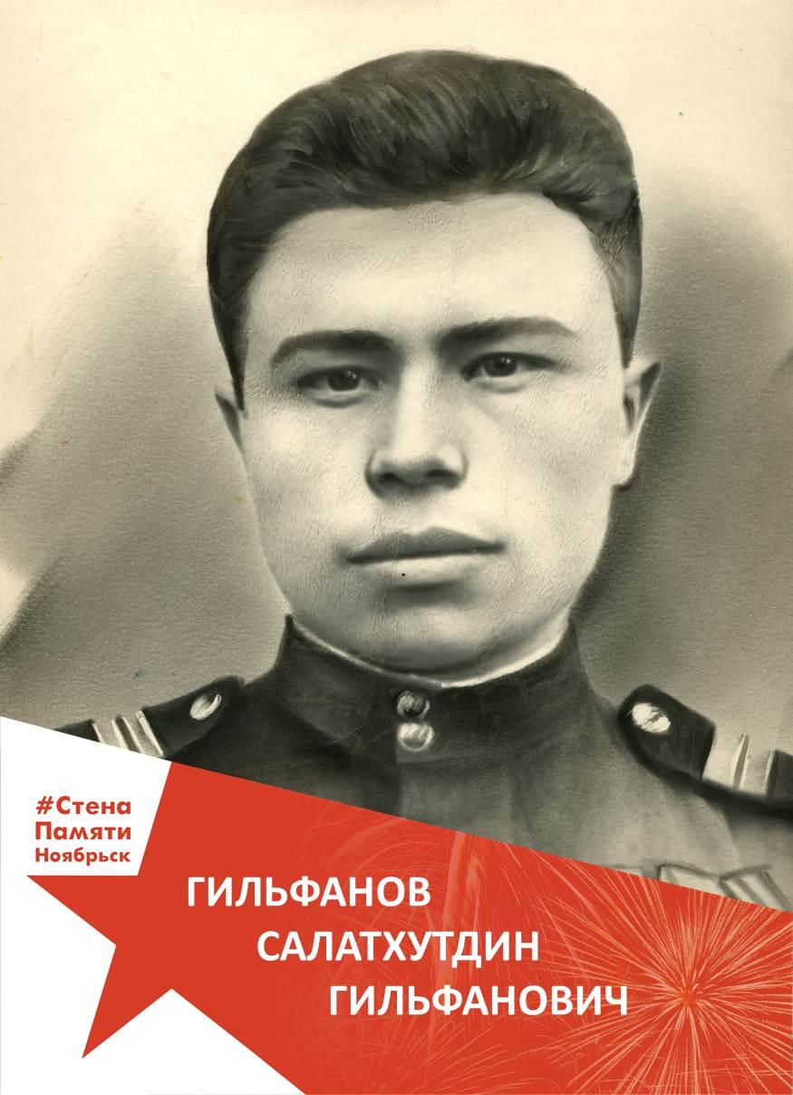 Гильфанов Салатхутдин Гильфанович