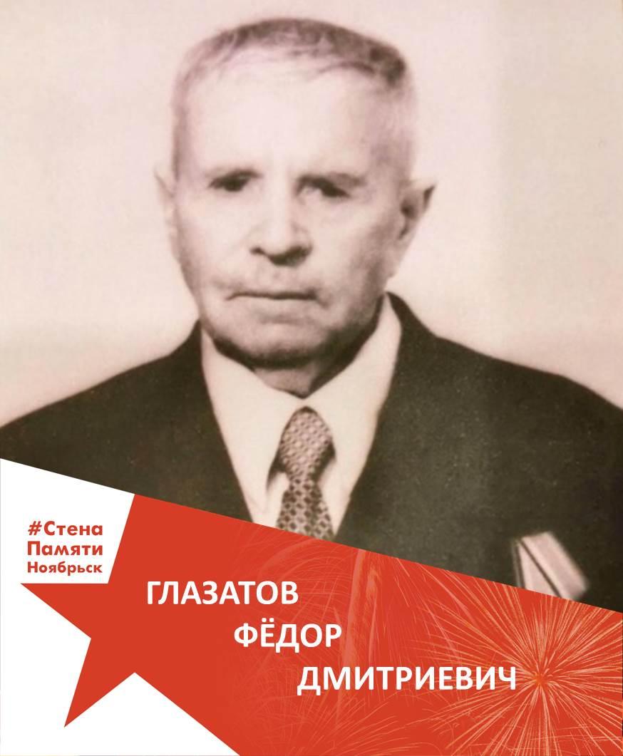 Глазатов Фёдор Дмитриевич