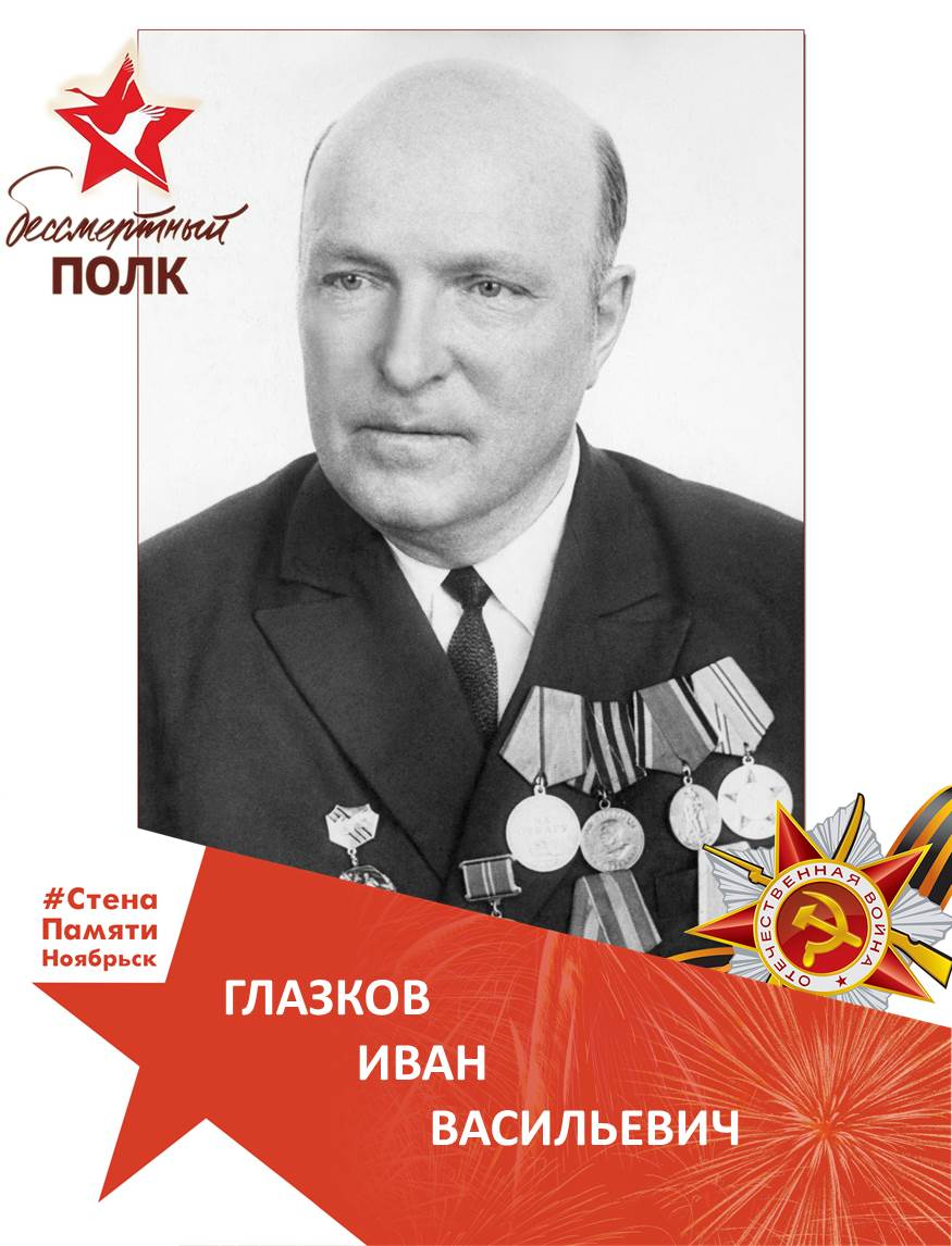 Глазков Иван Васильевич