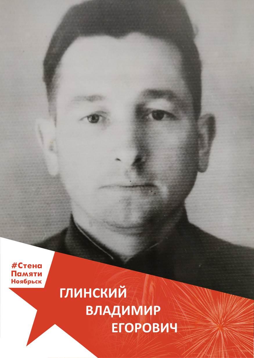 Глинский Владимир Егорович