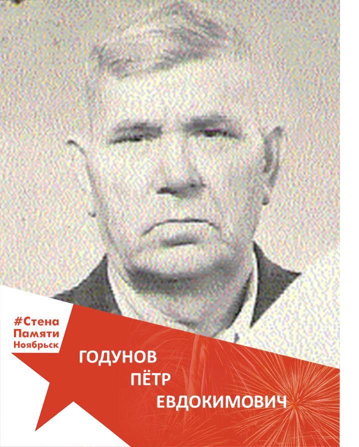 Годунов Пётр Евдокимович