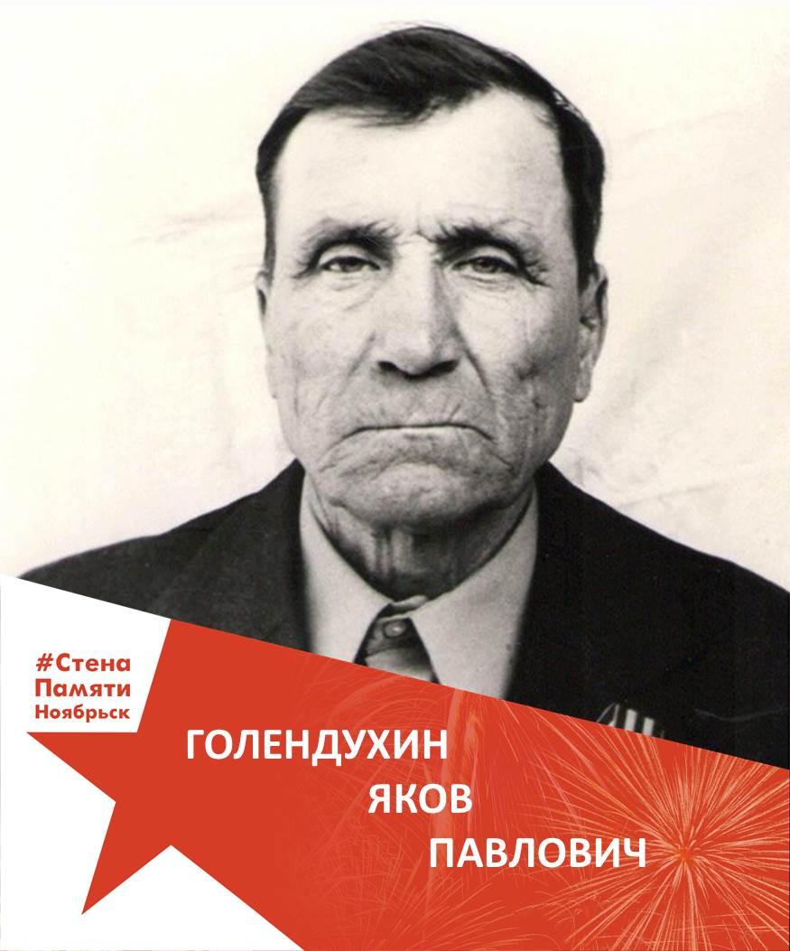 Голендухин Яков Павлович