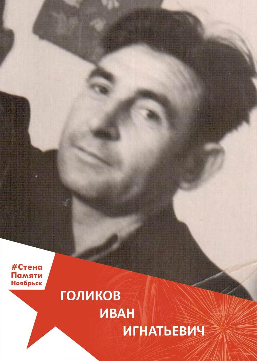 Голиков Иван Игнатьевич