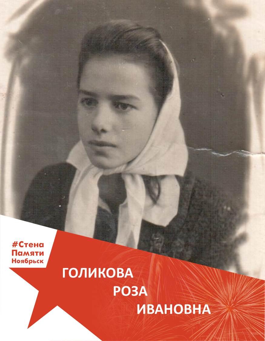 Голикова Роза Ивановна