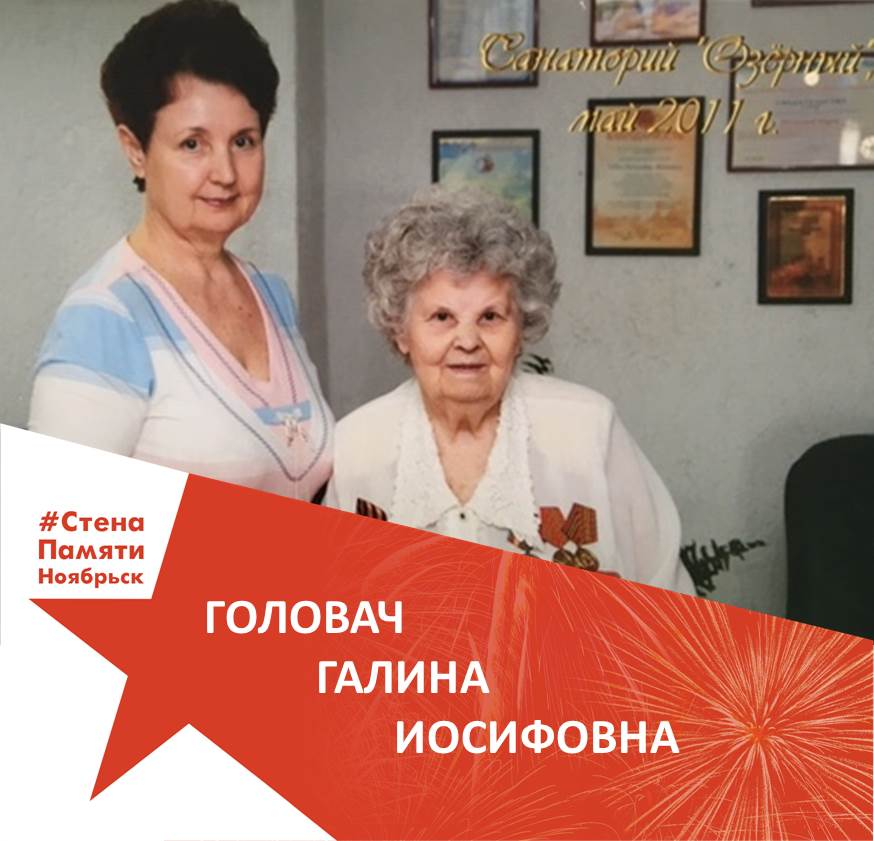Головач Галина Иосифовна
