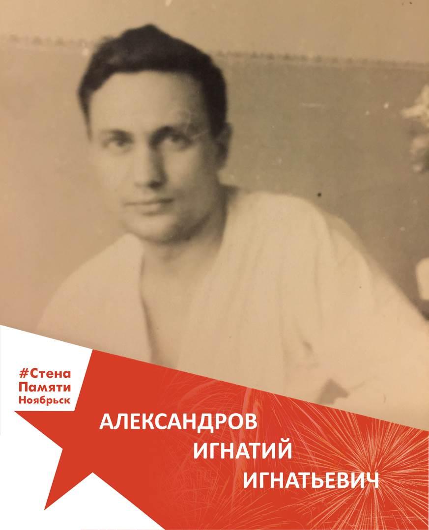 Александров Игнатий Игнатьевич