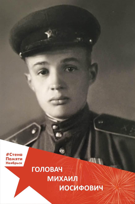 Головач Михаил Иосифович
