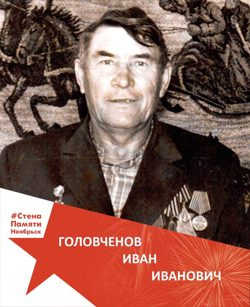 Головченов Иван Иванович