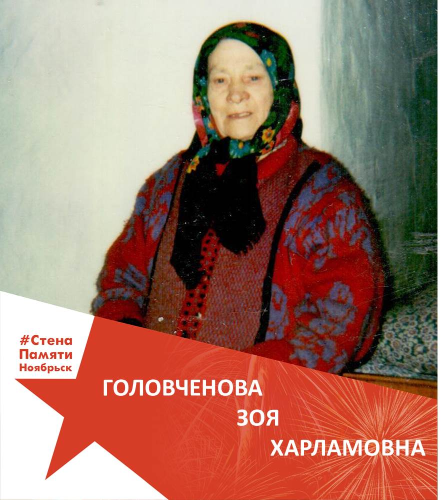 Головченова Зоя Харламовна