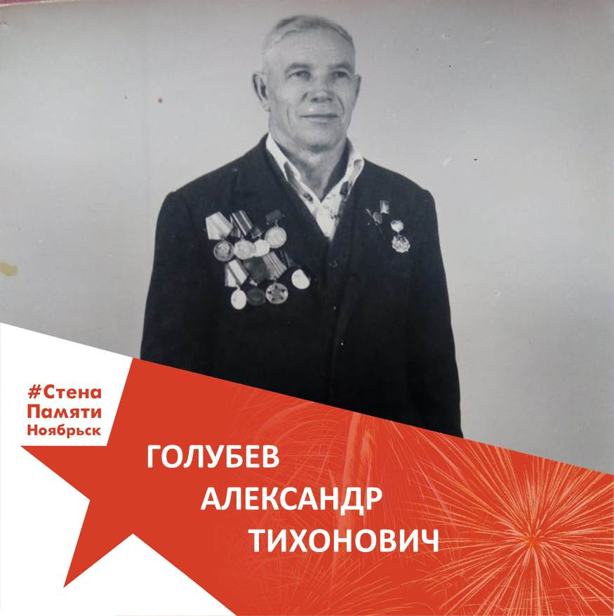 Голубев Александр Тихонович