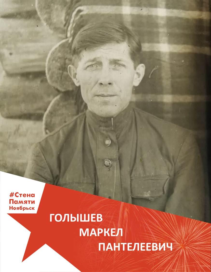 Голышев Маркел Пантелеевич