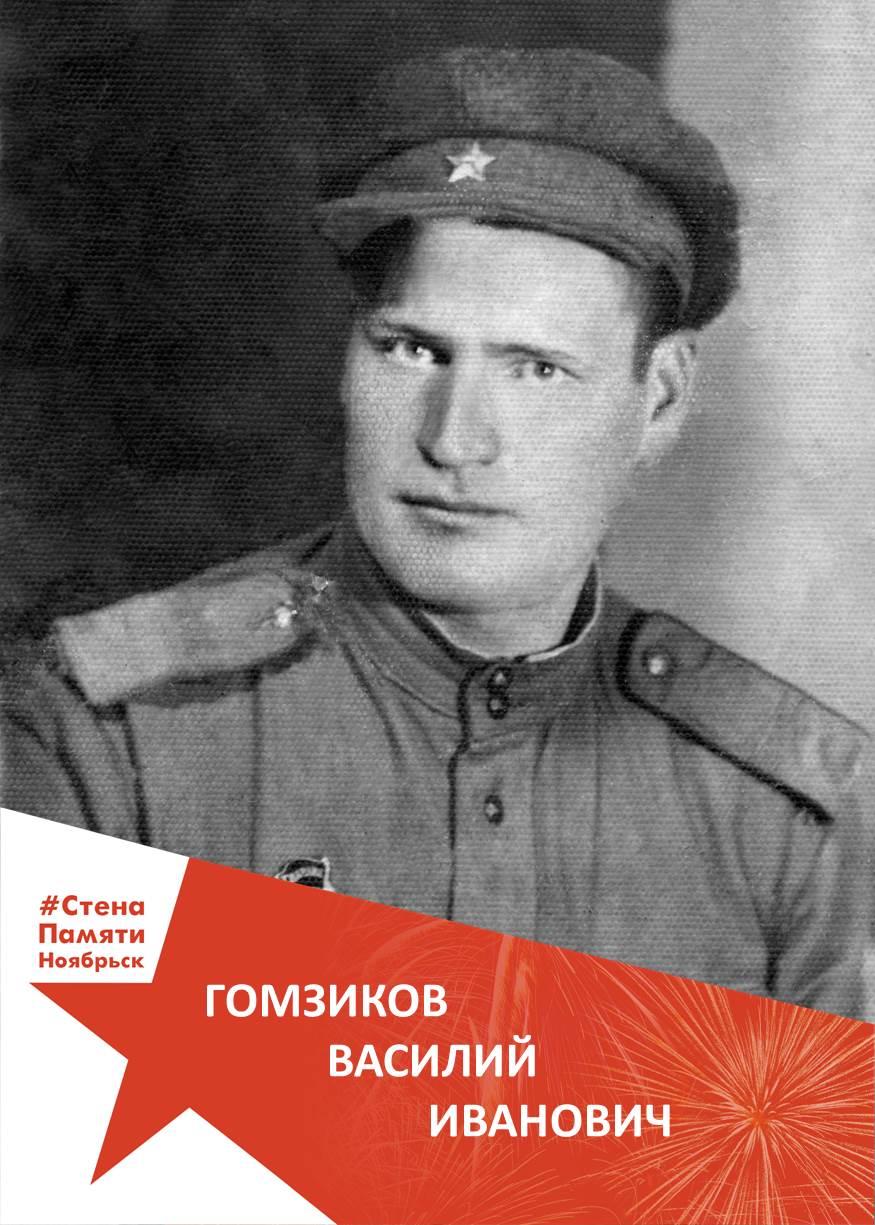 Гомзиков Василий Иванович