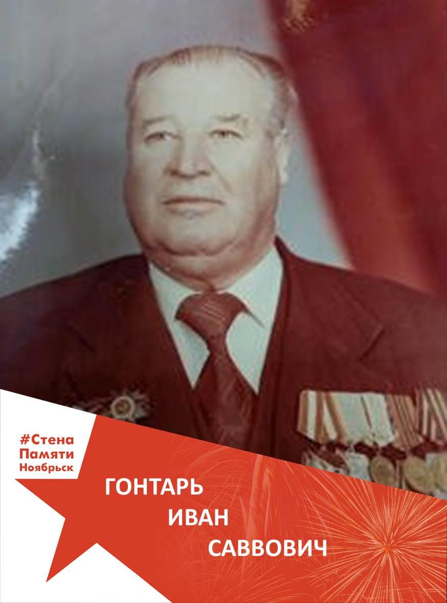 Гонтарь Иван Саввович