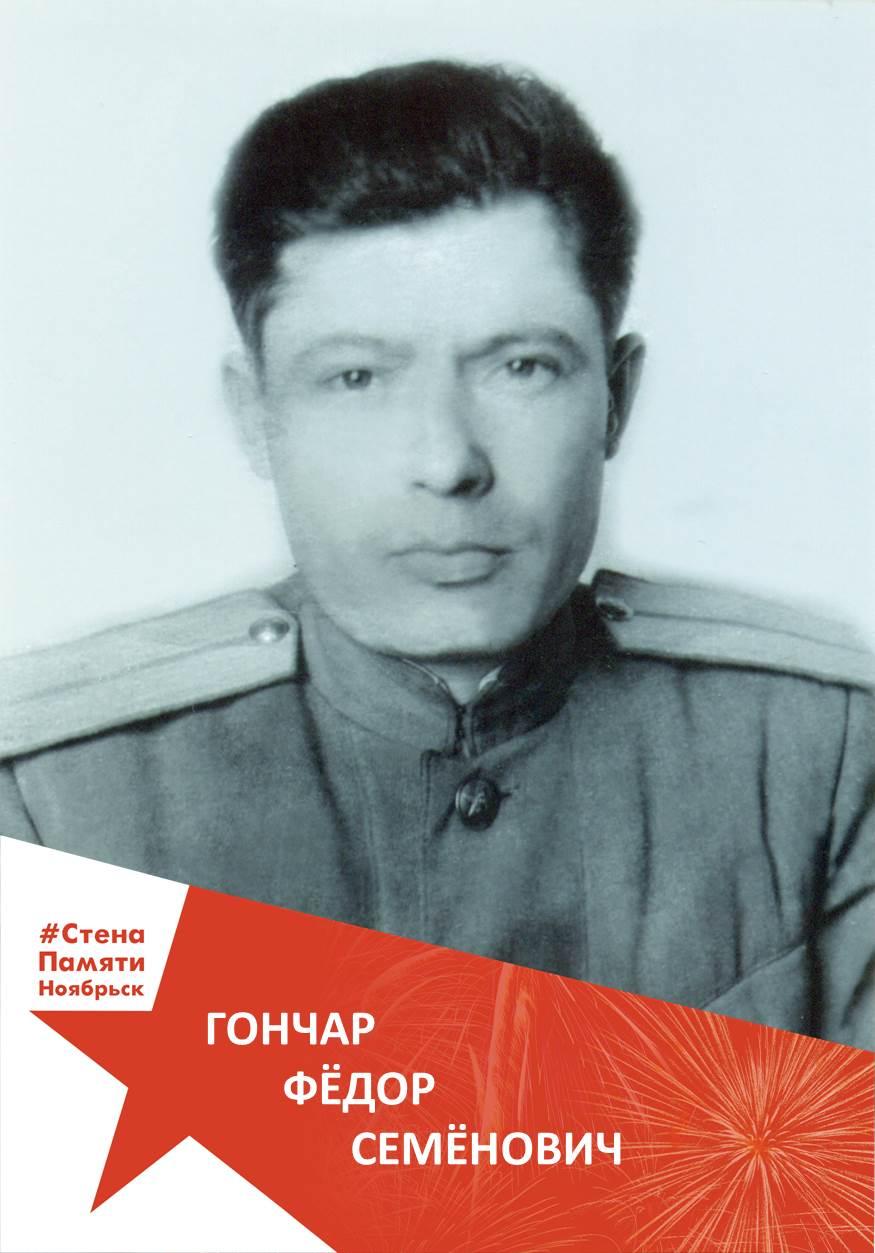 Гончар Фёдор Семёнович