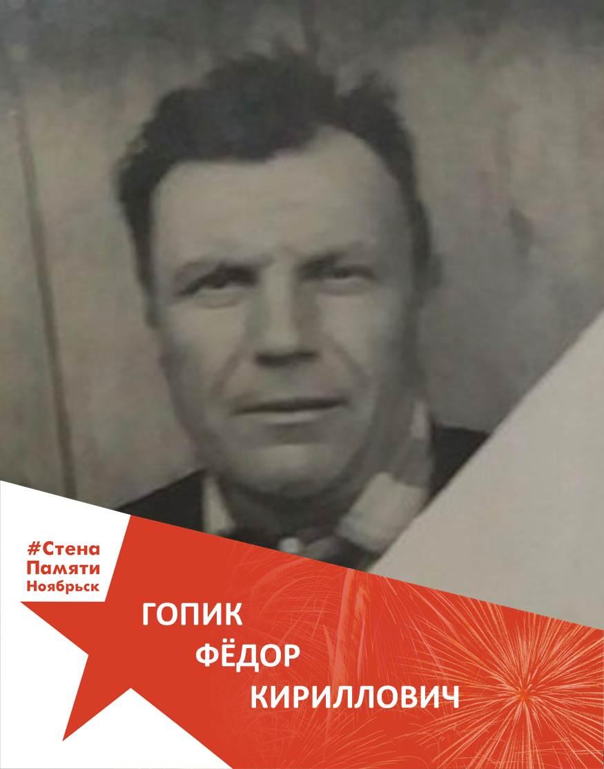 Гопик Фёдор Кириллович