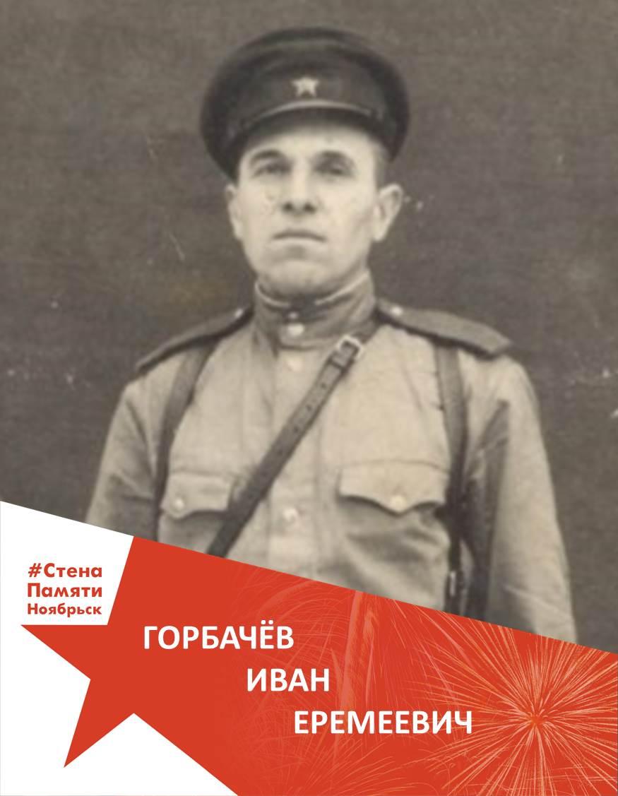 Горбачёв Иван Еремеевич