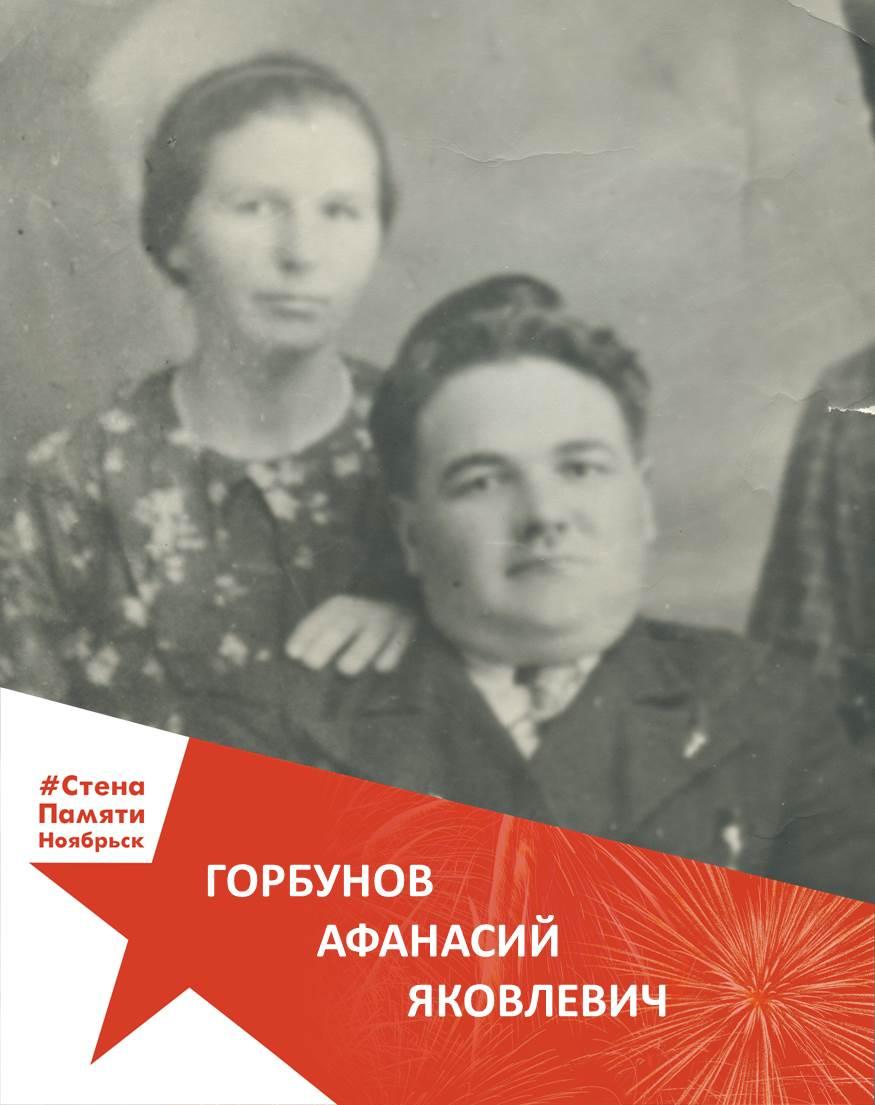 Горбунов Афанасий Яковлевич