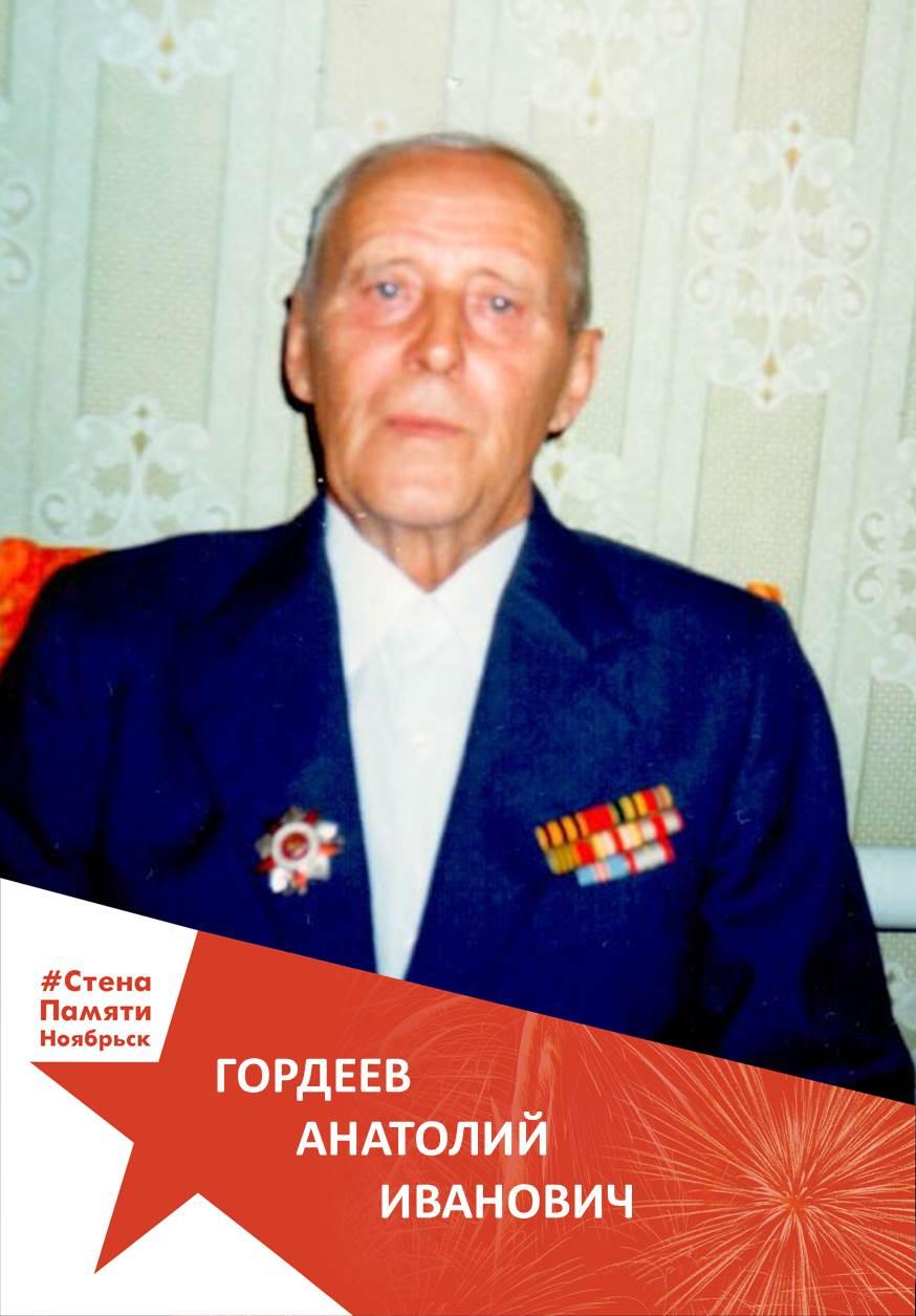 Гордеев Анатолий Иванович