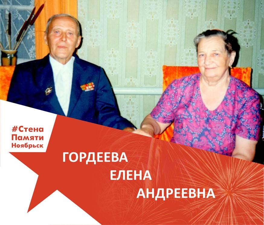 Гордеева Елена Андреевна