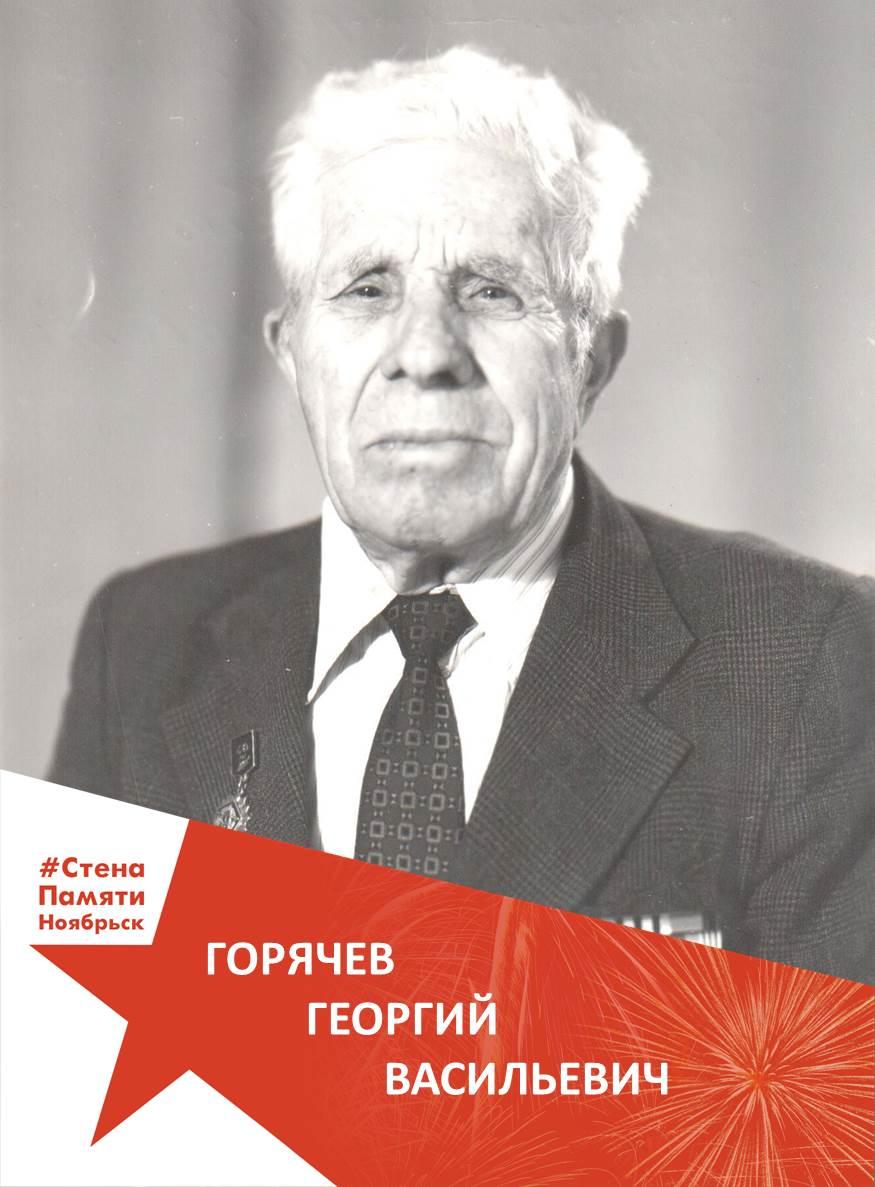 Горячев Георгий Васильевич