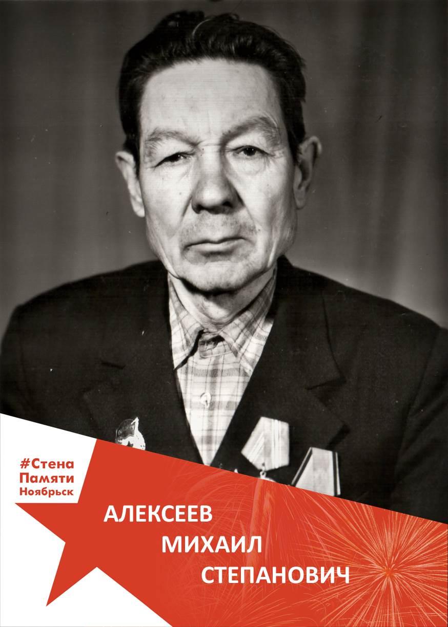 Алексеев Михаил Степанович
