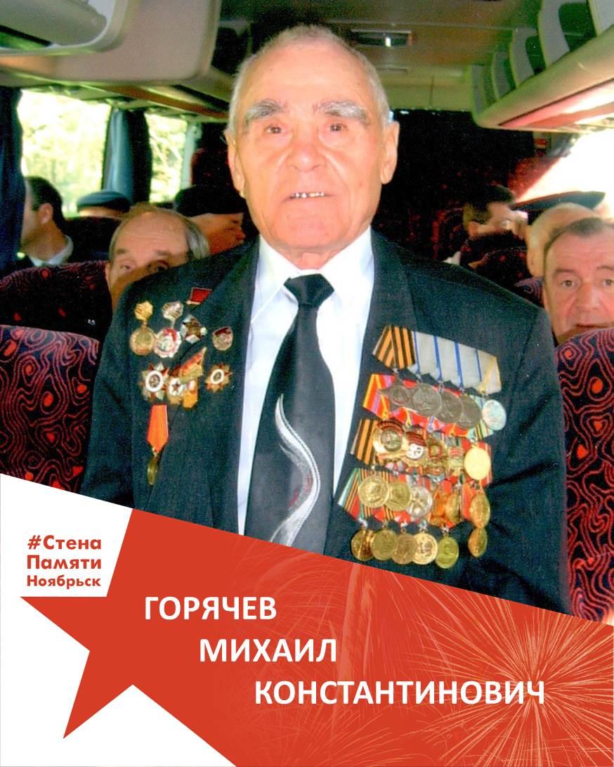 Горячев Михаил Константинович