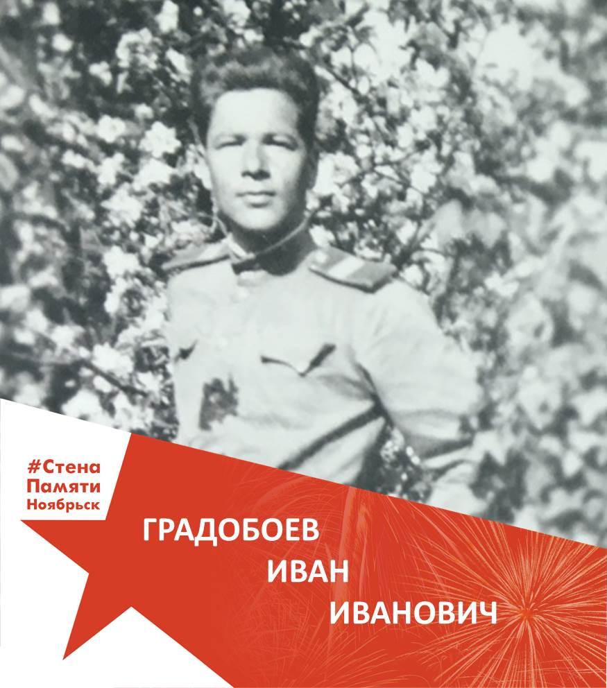 Градобоев Иван Иванович