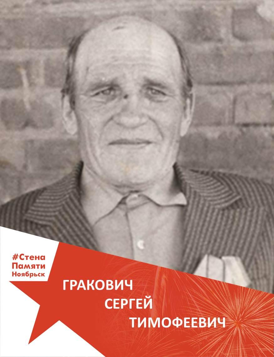 Гракович Сергей Тимофеевич