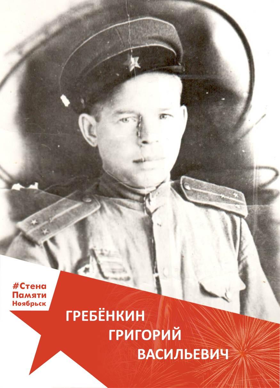 Гребёнкин Григорий Васильевич