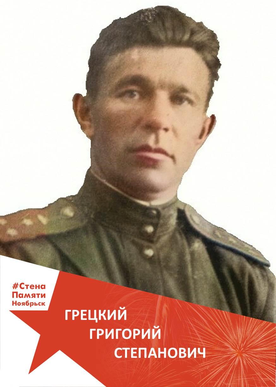 Грецкий Григорий Степанович
