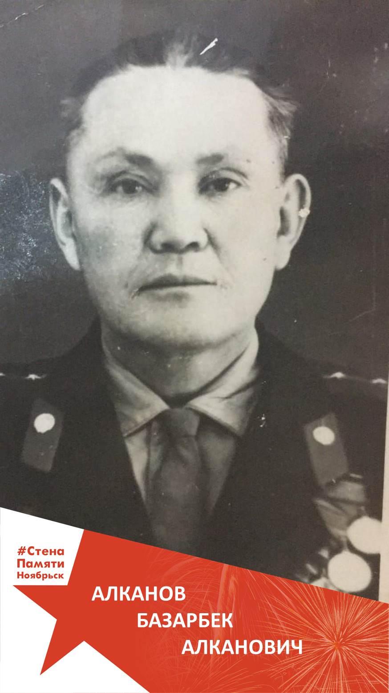 Алканов Базарбек Алканович